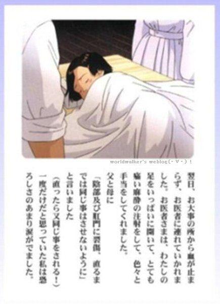 小林千登勢さんの「お星さまのレール」05Bww