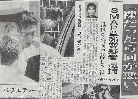 草なぎ剛 逮捕02