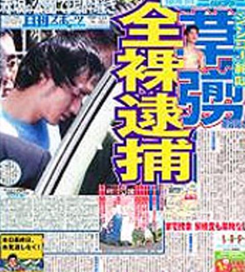 草なぎ剛 逮捕03