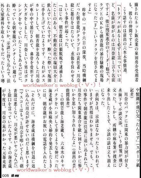 関東連合と海老蔵0304
