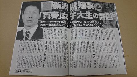 新潟県知事の女子大生買春週刊文春s