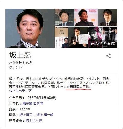 坂上忍がWikipediaで在日韓国人と編集される01