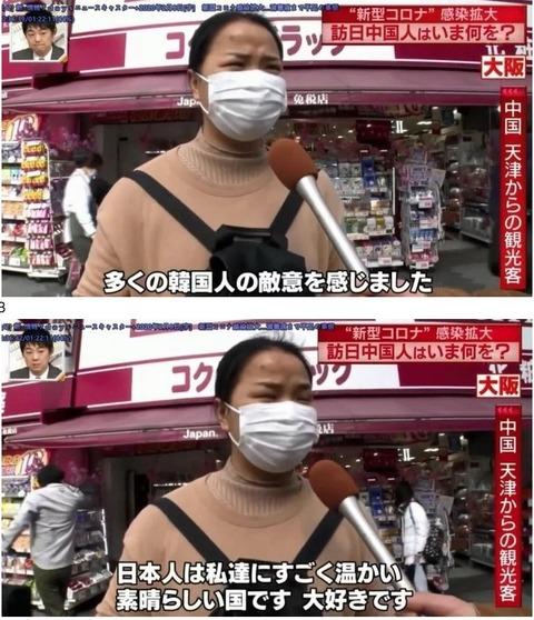 訪日中国人「多くの韓国人の敵意を感じました