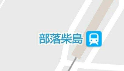 柴島駅が部落柴島駅に改ざん01