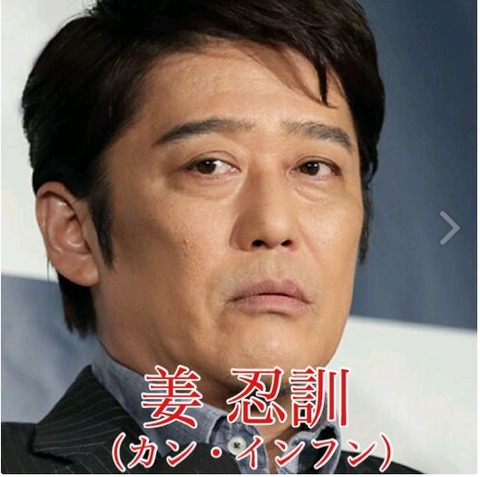 坂上忍がWikipediaで在日韓国人と編集される00