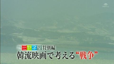 ミヤネ屋「韓流映画で考える戦争」