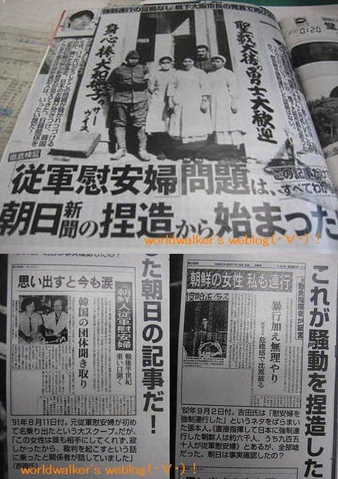 慰安婦は朝日新聞の創作だった123