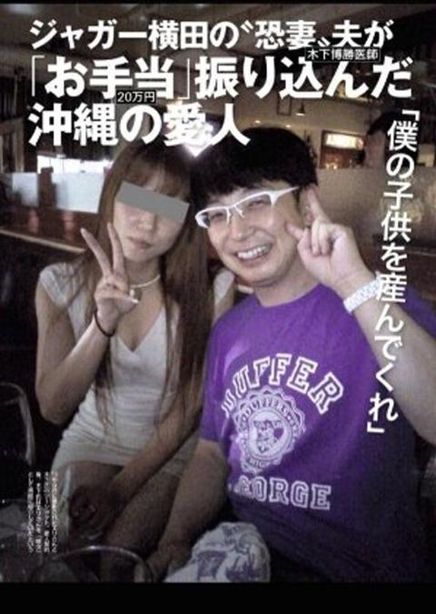 ジャガー横田夫・木下医師が沖縄でシングルマザーを愛人に01s