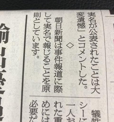 朝日新聞は実名で報じることを原則としています