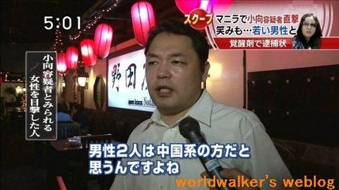 小向美奈子がマニラで中国人と05(小)