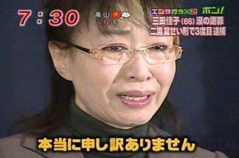 三田佳子 緊急会見