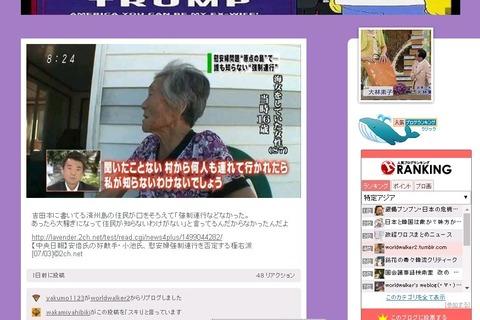 済州島の住民が口をそろえて「強制連行などなかった。02_