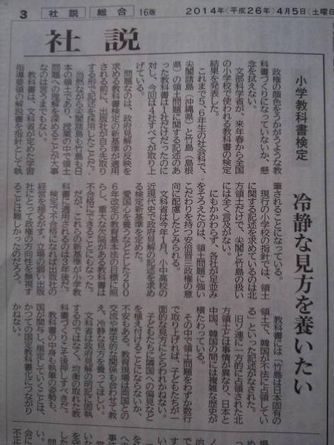 北海道新聞(道新)は日本の新聞社ではない