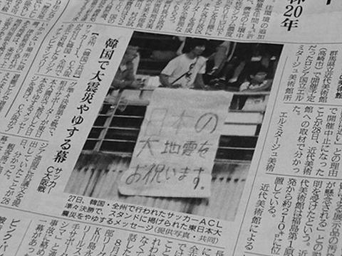 韓国人「日本の大地震をお祝いします」06