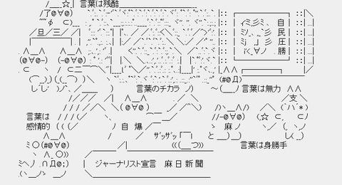 朝日新聞AA