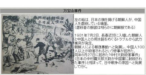 朝鮮人が中国人を虐殺