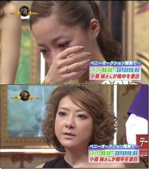 小森純ペニオク詐欺23