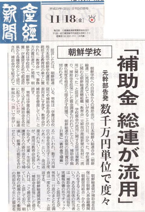 朝鮮学校の補助金を朝鮮総連が流用
