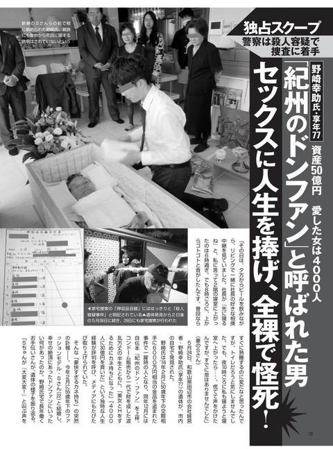 流出した野崎幸助氏葬儀