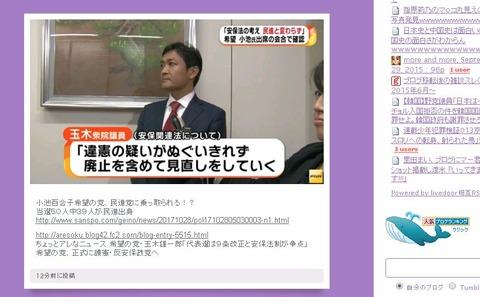 小池百合子希望の党、民進党に乗っ取られる!?