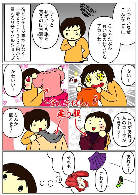 コミック106 (2)