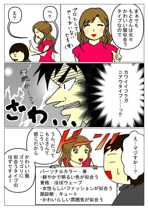 コミック112 (2)