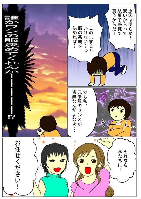 コミック107 (2)