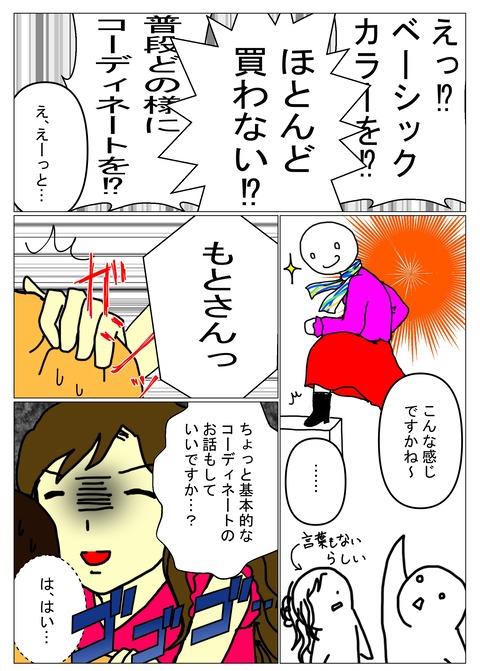コミック116 (2)