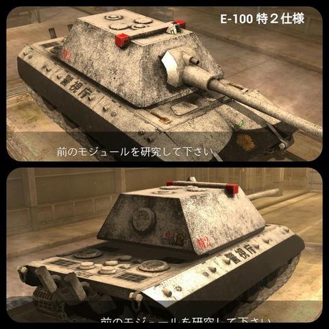 E-100_Toku2