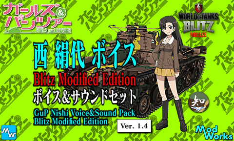 GuP_Voice_Nishi_Modified_Edition_v1-4
