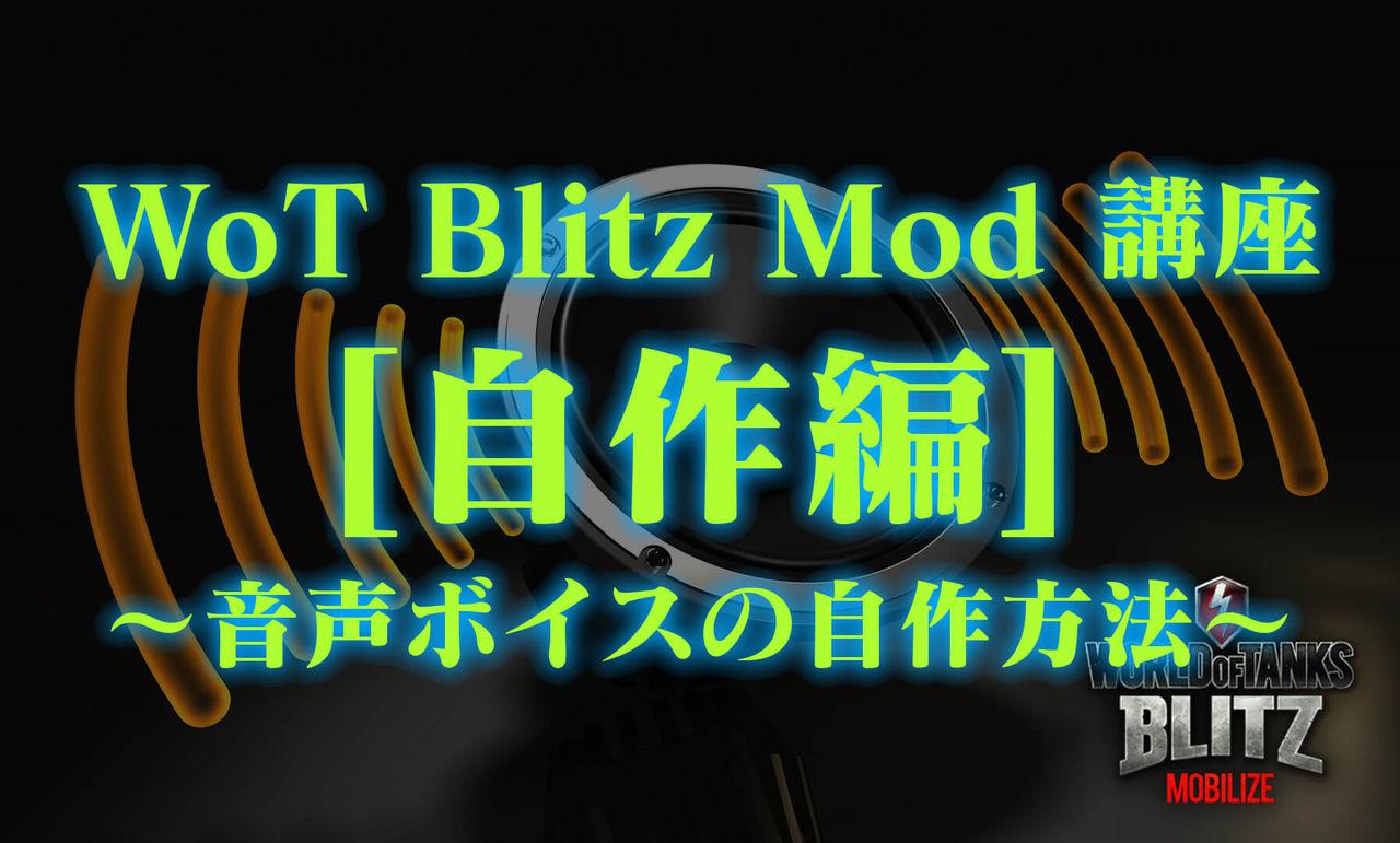 wot blitz voice mod