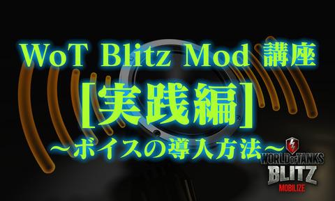 Mod_Guide_Practice_Voice