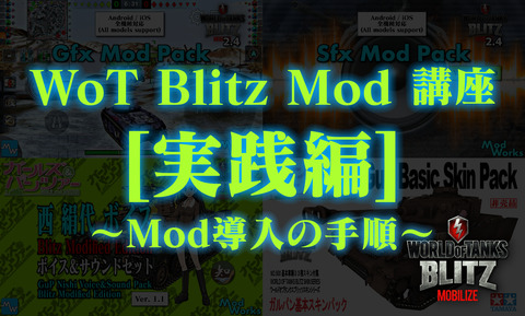 Mod_Guide_Practice_Install
