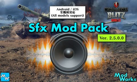 WoTB_Sfx_Mod_Pack_Sample_01_v2-5-0-0