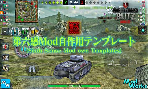SixSense_Mod_Template_Title
