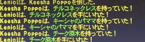 SnapCrab_FINAL FANTASY XI_2016-10-27_12-28-37_No-00