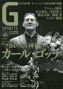 Gスピ45