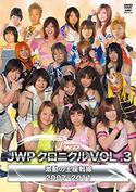 JWPクロニクル3