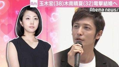 【朗報】玉木宏&木南晴夏が遂に結婚へ!!!!