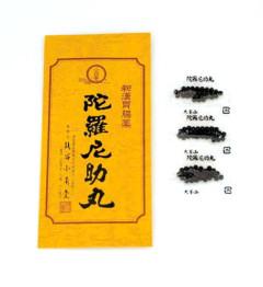 笑ったら100円:陀羅尼助VS百草丸