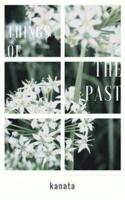 あなたが過去に残してきたことは、なんですか?