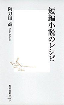 「短編小説のレシピ」を読んで