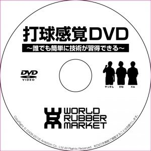 打球感覚DVD