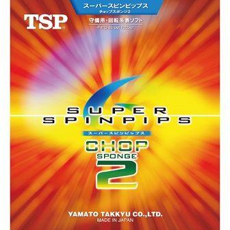 スーパースピンピップスチョップ2
