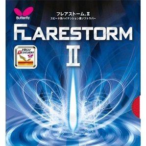 フレアストーム2