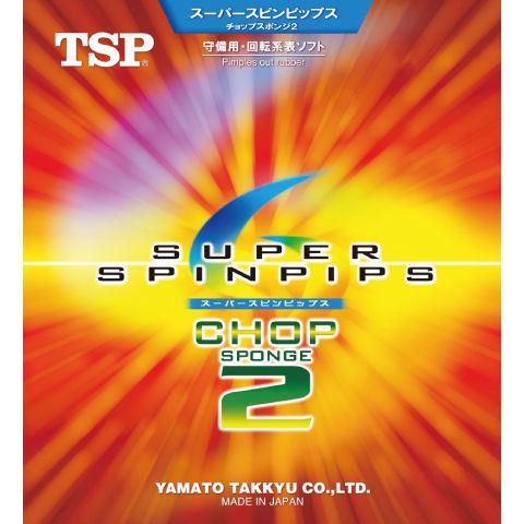 スーパースピンピップスチョップスポンジ2