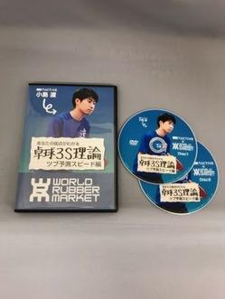 小島渡ペン粒予測スピード編