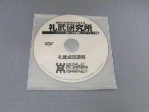 フォアハンドドライブ編DVD