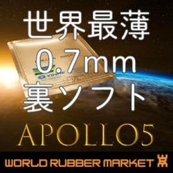 アポロ5-0.7mm