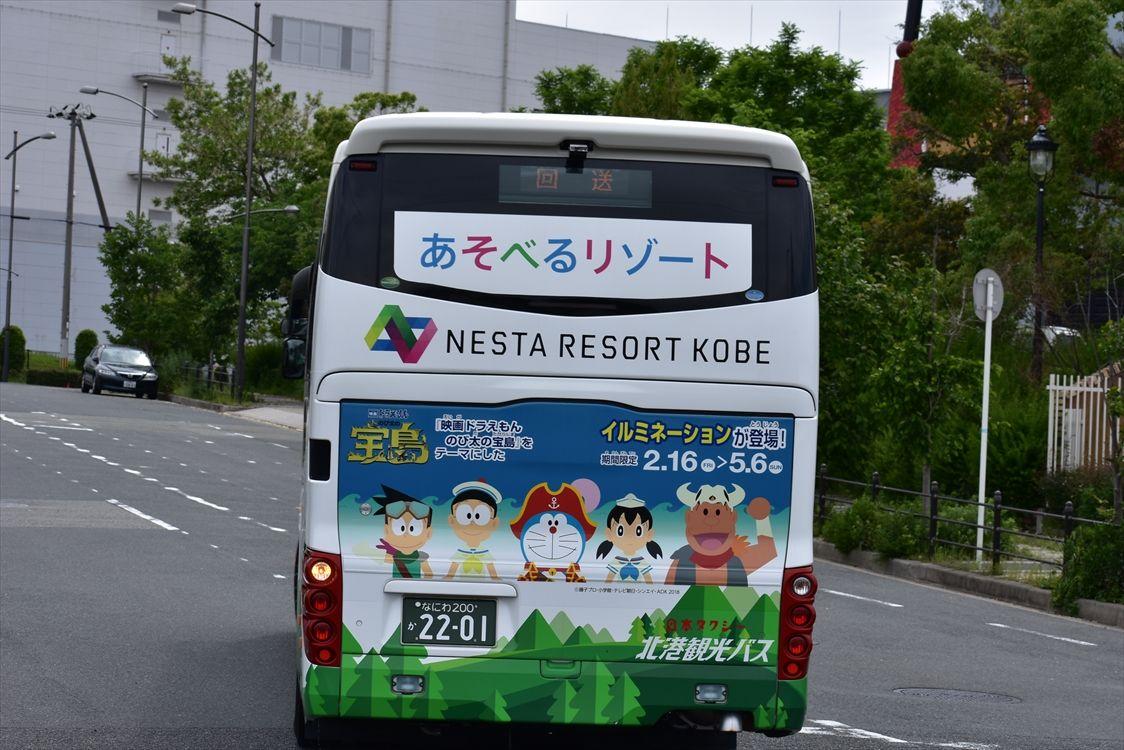 バス ネスタ リゾート